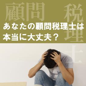飲食店に詳しい税理士!?