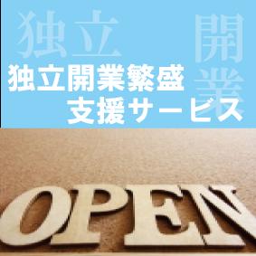 独立開業繁盛支援
