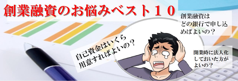 飲食店の創業融資お悩みベスト10...